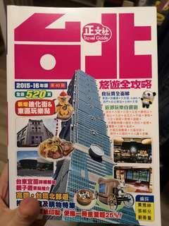 台北 旅遊全攻略