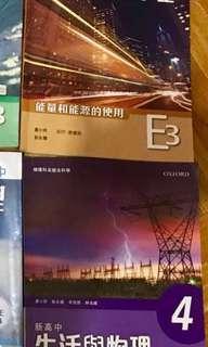 生高中生活與物理E3能源和能源的使用