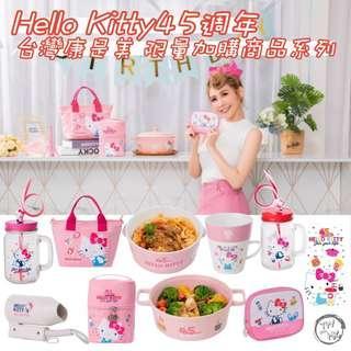 🌟Hello Kitty 45周年慶!康是美 搶頭香推出限量加價購,吹風機、梅森杯、小陶鍋全都粉嫩上身!♥️🌟
