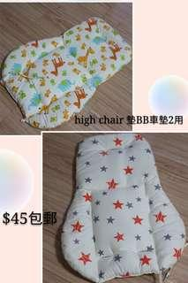 bb 車墊 high chair 墊2用