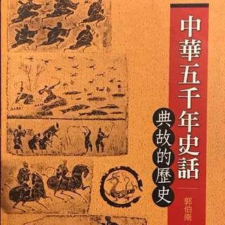 中華五千年史話