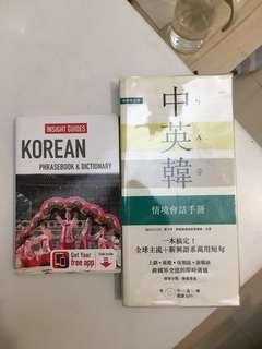 Korean language book 韓中文書 (2)