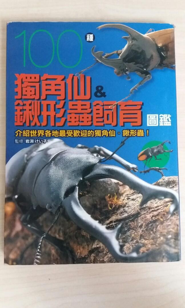獨角仙&鍬形蟲飼養圖鑑