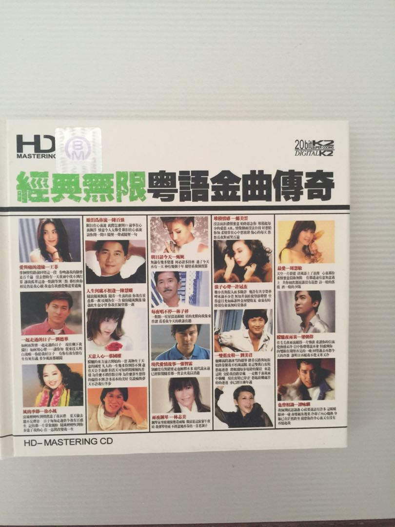 Double Disc Cantonese Compilation