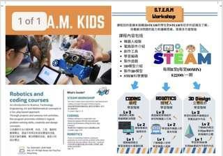 創科 STEAM class coding robotics 3D printing