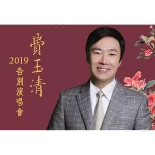 Fei Yu Qing 2019 Farewell Concert 费玉清2019告别演唱会