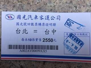 國光客運套票/回數票(台北-台中)免運,整本賣