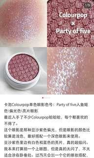 全新但裂開兩瓣Colourpop party of five  Eyeshadow