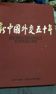 新中國外交五十年。1949-1999.精装版!