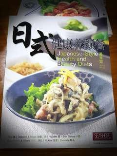 🚚 COOKBOOK ~ JAPANESE-STYLE HEALTH & BEAUTY DIETS