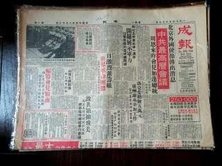 1974年10月7日 成報全份
