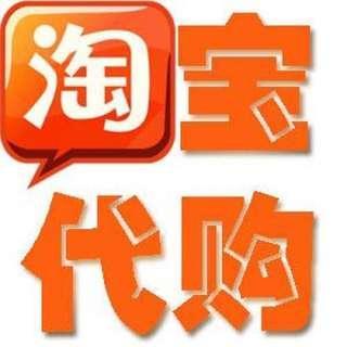 Taobao Daigou