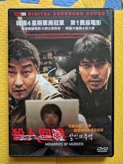 港版DVD: 殺人回憶 (導演:奉俊昊)