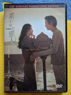 港版DVD: 觸不到的戀人 (導演:李鉉升)