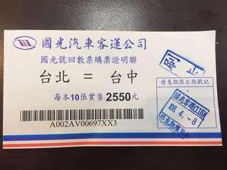 國光客運票券 台北-台中 共2本,一起賣含運4700元