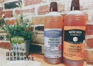 (預購)【法國主婦最愛-聰明打掃都靠它】法國玫翠思黑肥皂薰衣草