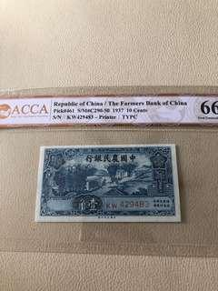 Farmers Bank of China 10 cents 66EPQ