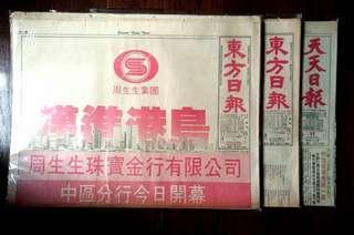 1988年5月10日至11日 (東方日報及天天日報) 3份