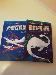 *Used* 世界之謎科幻小說 2本