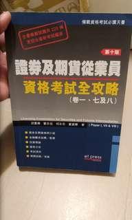 證券及期貨從業員資格考試全攻略書