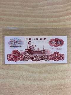 直版三版60年人民幣壹圓