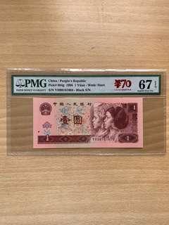 高分67E人民幣96年壹圓