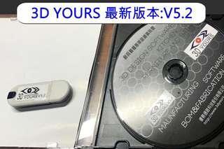【急用現;誠可議】現省3萬以上!市面上最廣用的設計軟件,3DYours專業櫥櫃繪製軟件(最新V5.2版)