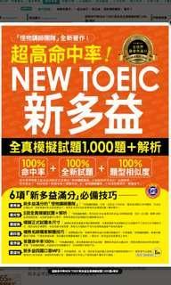 🚚 高命中率NEW TOEIC新多益全真模擬試題1,000題+解析