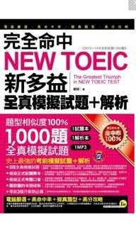 🚚 完全命中NEW TOEIC新多益全真模擬試題 + 解析(雙書裝+1MP3,附防水書套)