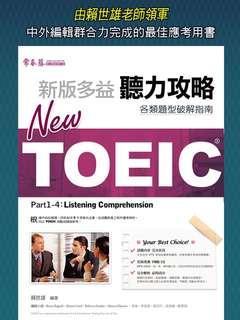 🚚 常春藤NEW TOEIC 聽力攻略+1MP3