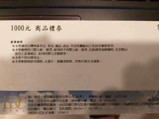 🚚 中信所屬飯店禮卷 (五張一套)