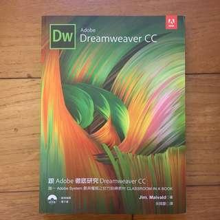 🚚 跟Adobe徹底研究Dreamweaver CC(本書課程練習檔&補充電子書) Adobe Dreamweaver CC Classroom in a Book (2017 release)