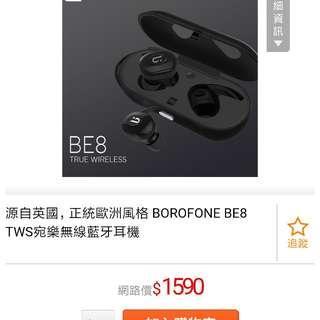 🚚 BOROFONE無線藍芽耳機