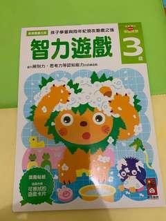 多湖輝 智力遊戲 3歲 風車圖書