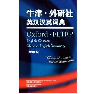 Oxford English-Chinese Translation Dictionary