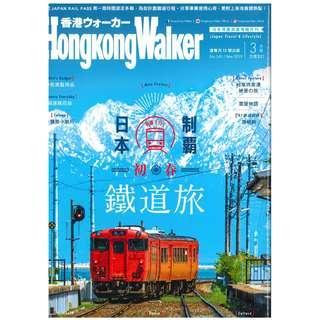 Hongkong Walker No.149 (2019年3月號)