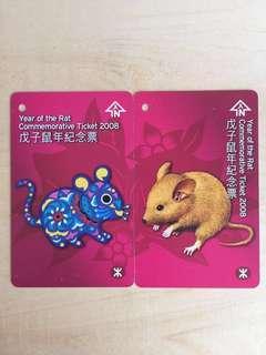 2008戊子鼠年地鐵紀念車票套裝