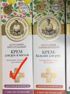 🚚 俄羅斯必買 老奶奶護手霜 現貨到(至2021年)