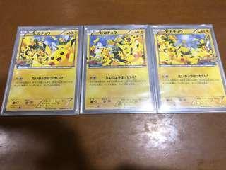 Pikachu japanese promo