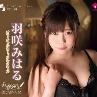 CJ card Vol.48 羽咲みはる 羽咲美晴 72白卡+9SP