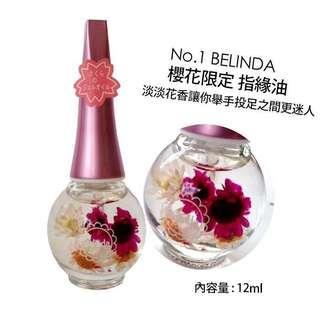 日本超人氣Belinda乾燥花香指緣油 精華油 護甲油
