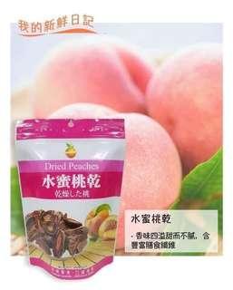 🚚 水蜜桃乾一組兩包