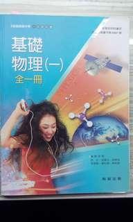 🚚 高中物理課本 #我要賣課本
