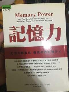 🚚 記憶力