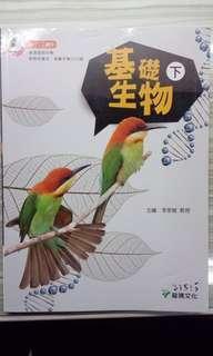 高中生物課本 #我要賣課本