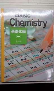 高中化學課本 #我要賣課本