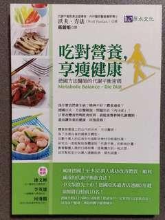 吃對營養,享瘦健康-沃夫.方法(內科醫師暨營養學博士)