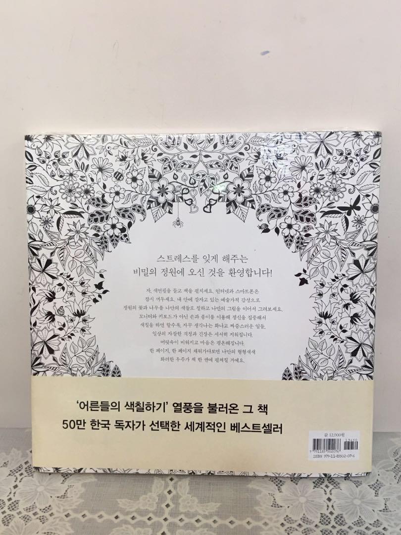 韓國秘密花園填色本