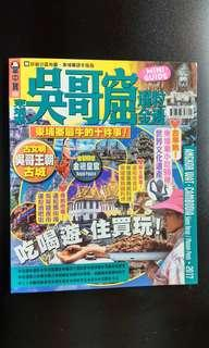 旅遊書:掌中寶 柬埔寨