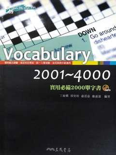 🚚 Vocabulary 2001~4000_英文教科書#我要賣課本